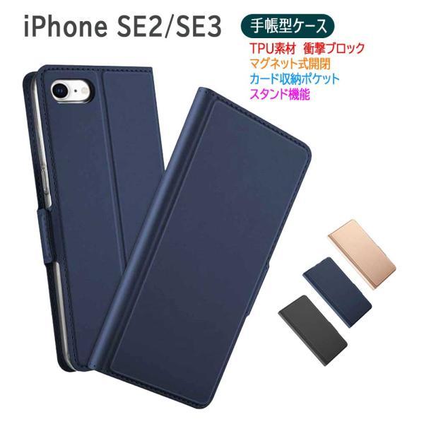 アイフォンケースカバーiPhoneSE第2世代スマホケース手帳型スタンド機能マグネット定期入れポケットシンプル