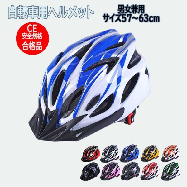 超軽量自転車ヘルメット流線型サイズ調整ロードバイクMTBサイクリング通勤大人男女兼用通気ヘルメットフリーサイズ