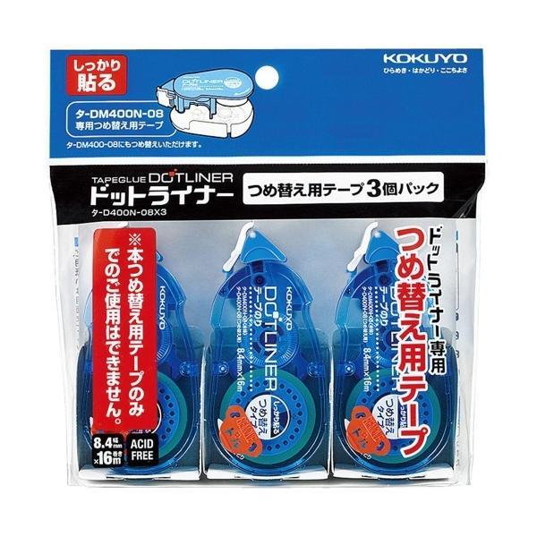 コクヨ ドットライナーつめ替えテープ3個パック タ-D400-08X3