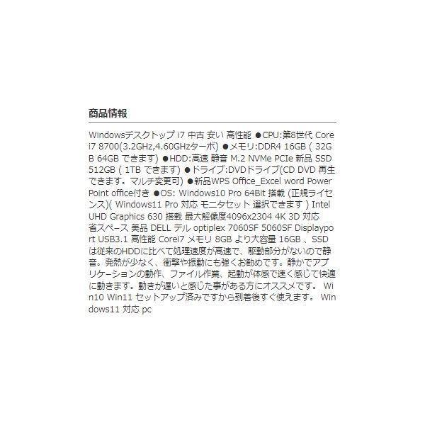 中古パソコン デスクトップパソコン 正規 Windows10 第3世代 Core i7 爆速新品SSD HDD メモリ8GB Office付き DELL 7010SF 0071A|pchands|03