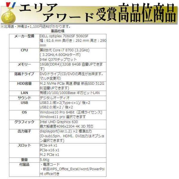 中古パソコン デスクトップパソコン 正規 Windows10 第3世代 Core i7 爆速新品SSD HDD メモリ8GB Office付き DELL 7010SF 0071A|pchands|04
