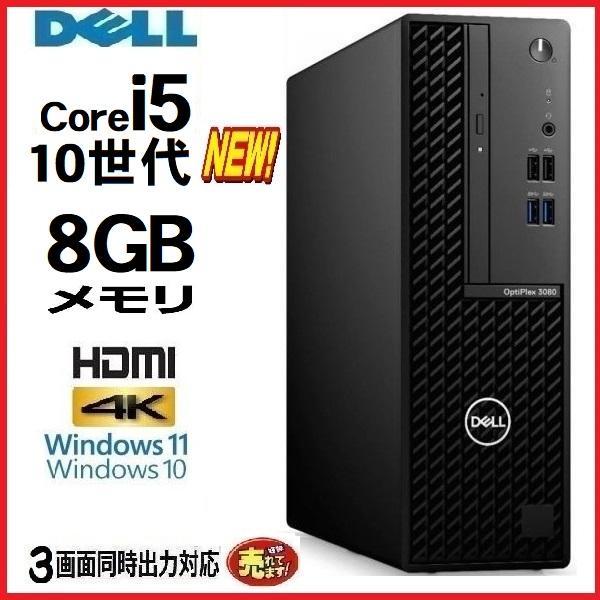 デスクトップパソコン中古パソコンDELL正規Windows10第6世代Corei5新品SSD512GBメモリ8GBHDMIOff