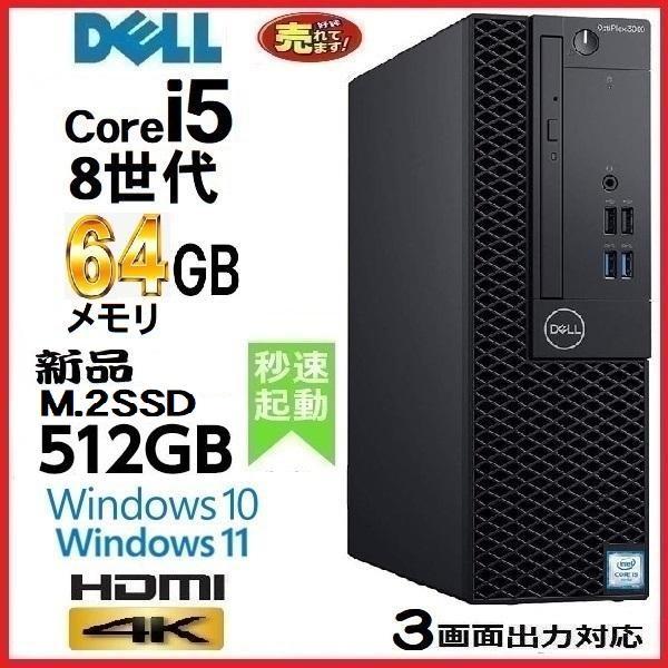 中古パソコン デスクトップパソコン 第3世代 Core i5 メモリ8GB HDD500GB OFFICE付き DELL 7010SF 正規 Windows10 0165A pchands