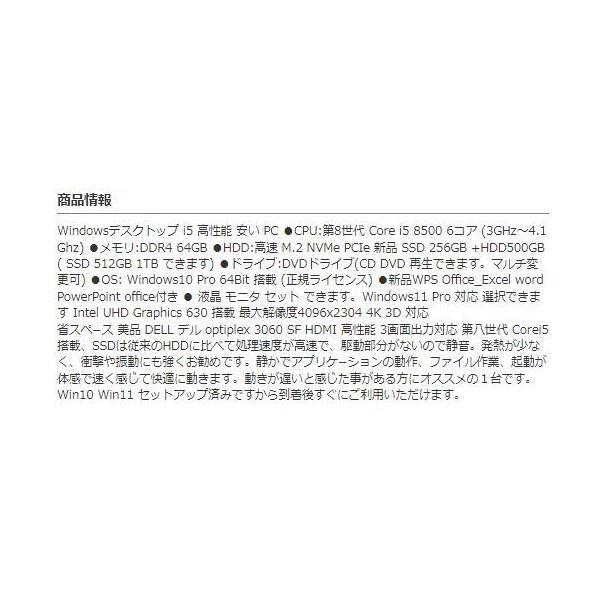 中古パソコン デスクトップパソコン 第3世代 Core i5 メモリ8GB HDD500GB OFFICE付き DELL 7010SF 正規 Windows10 0165A pchands 04