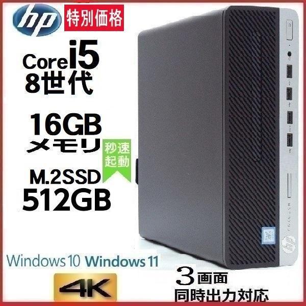 中古パソコン デスクトップパソコン 正規 Windows10 第3世代 Core i5 爆速新品SSD+HDD メモリ8GB OFFICE付き DELL 7010SF 0171A-2|pchands