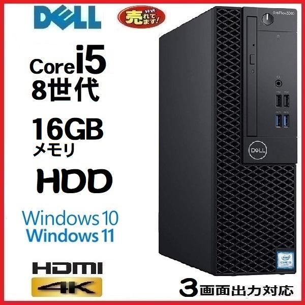 デスクトップパソコン中古パソコンDELL正規Windows10第6世代Corei5新品SSD512GBメモリ16GBM.2Off