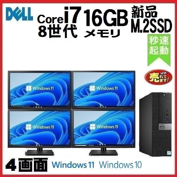 デスクトップパソコン中古パソコン第7世代Corei77700新品SSD1TBメモリ32GBM.2Office付きHDMIDELL