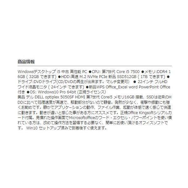 中古パソコン デスクトップパソコン Core i5 HDMI 爆速新品SSD240GB メモリ8GB OFFICE付き DELL 3010SF 正規 Windows10 0176A pchands 03