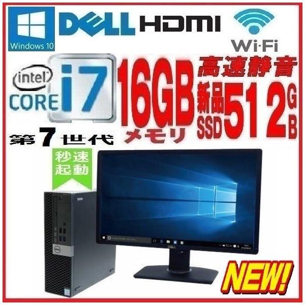 中古パソコン デスクトップパソコン 第3世代 Core i5 23型フルHD液晶 爆速新品SSD120GB+HDD320GB メモリ4GB DVDマルチ OFFICE DELL 7010SF 正規 Windows10 0223S|pchands