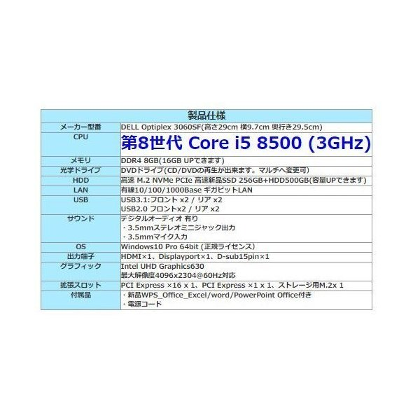 中古パソコン デスクトップパソコン 第3世代 Core i5 HDMI メモリ8GB 爆速新品SSD120GB Office DELL optiplex 3010SF 正規 Windows10 64bit 0262A-2|pchands|04