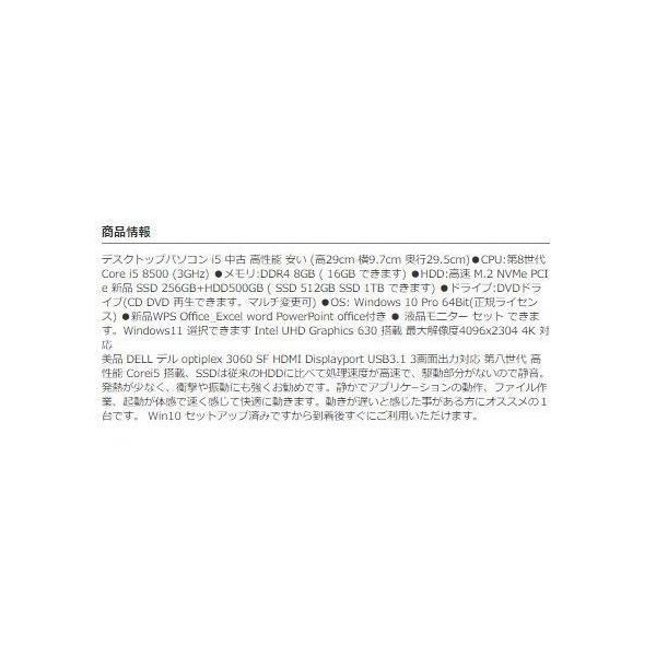 中古パソコン デスクトップパソコン 第3世代 Core i5 HDMI メモリ8GB 爆速新品SSD120GB Office DELL optiplex 3010SF 正規 Windows10 64bit 0262A-2|pchands|05