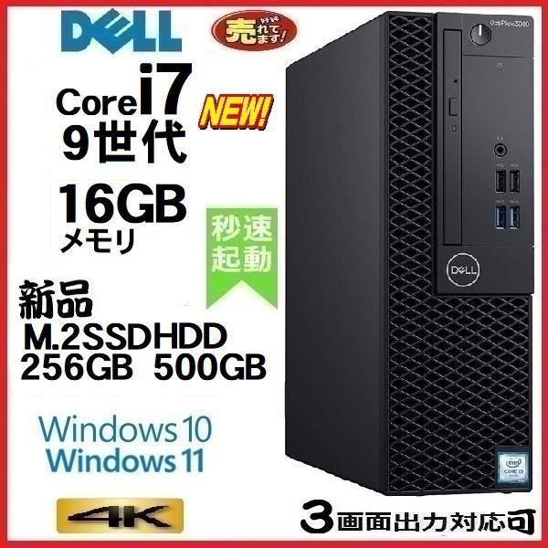 デスクトップパソコン中古パソコン第7世代Corei77700新品SSD512GBメモリ8GBM.2Office付きHDMIDEL