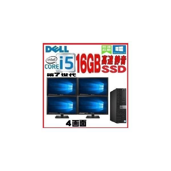 中古パソコン デスクトップパソコン 第3世代 Dualcore 20型 ワイド液晶 メモリ4GB HDD500GB Office DELL 7010SF 正規 Windows10 0413s|pchands
