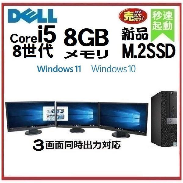 中古パソコン デスクトップパソコン Core i7 HDMI 23型フルHD液晶 爆速メモリ16GB 新品HDD2TB Office DELL optiplex 3010SF 正規 Windows10 64bit 1222s pchands