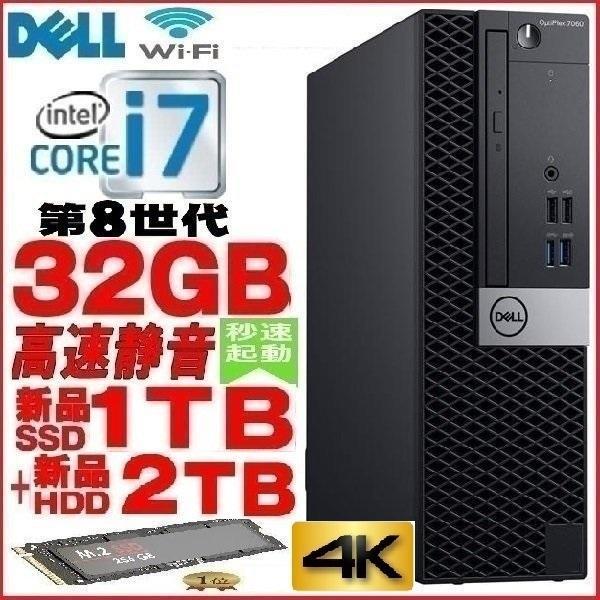 デスクトップパソコン中古パソコンDELL正規Windows10第8世代Corei7新品SSD1TBHDD1TBM.2メモリ32G