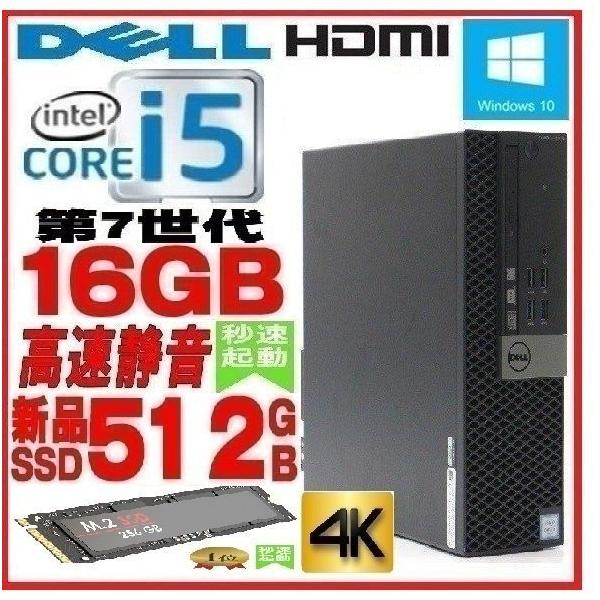 デスクトップパソコン中古パソコンDELL22インチ液晶セットWindows10第6世代Corei5新品SSD256GB+HDDM