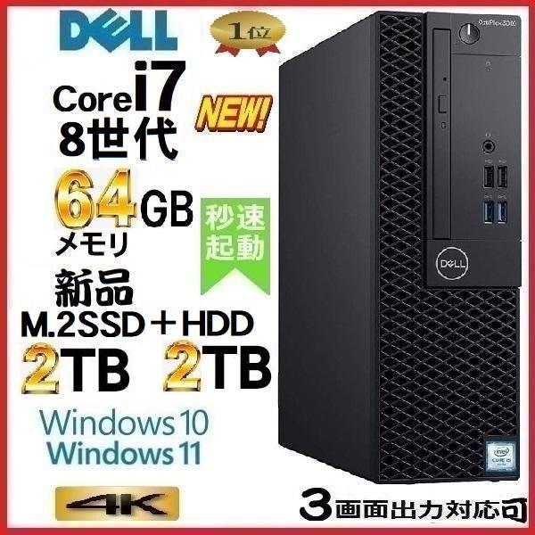 デスクトップパソコン中古パソコンHP正規Windows10第6世代Corei5新品SSD256GB+HDDメモリDDR416GB