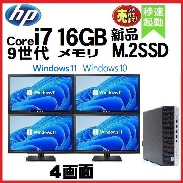 デスクトップパソコン中古パソコンDELL第7世代Corei77700メモリ32GB新品SSD1TB+HDD1TBM.27050S