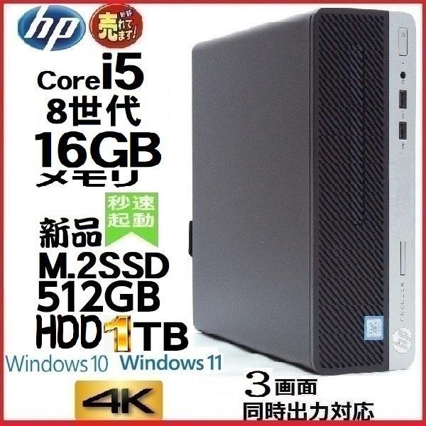 ゲーミングpcデスクトップパソコン中古Windows10第7世代Corei7M.2NVMe新品SSD512GB+HDD1TBメモ