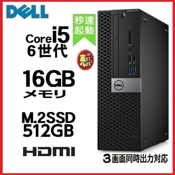 デスクトップパソコン中古パソコンDELL正規Windows10第6世代Corei5新品SSD256GB+HDDメモリ8GBM.2