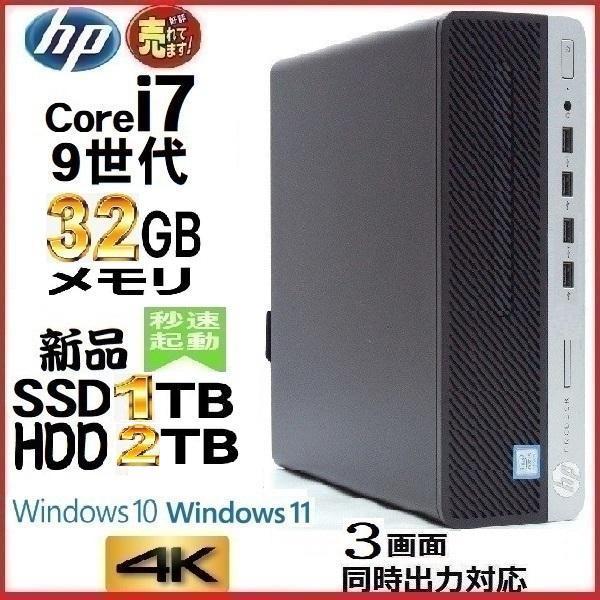 デスクトップパソコン中古パソコンHP正規Windows10第6世代Corei5新品SSD256GB+HDD500GBメモリ8GB