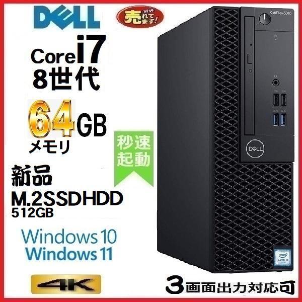 デスクトップパソコン中古パソコンDELL正規Windows10第8世代Corei7新品SSD512GBM.2メモリ64GBOff