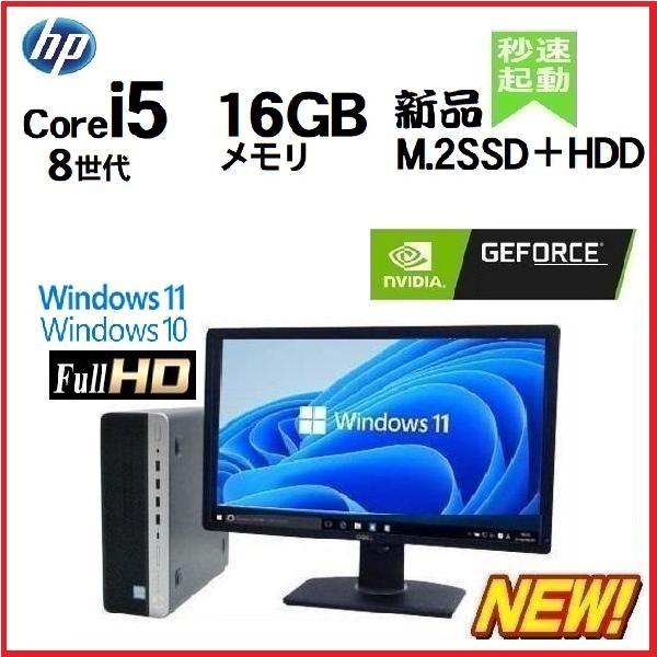 デスクトップパソコン中古パソコンHP22インチ液晶セットWindows10第4世代Corei5高速SSD+HDDメモリ8GBOf