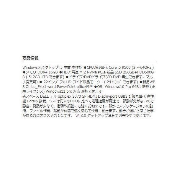 中古パソコン デスクトップパソコン 第3世代 Core i5 3470 メモリ8GB HDD500GB DVDマルチ Office USB3.0 Windows7Pro 64bit DELL 7010SF d-315|pchands|03