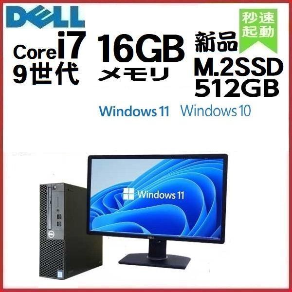 デスクトップパソコン中古パソコンDELL正規Windows10第6世代Corei5新品SSD256GB+HDDメモリ16GBM.