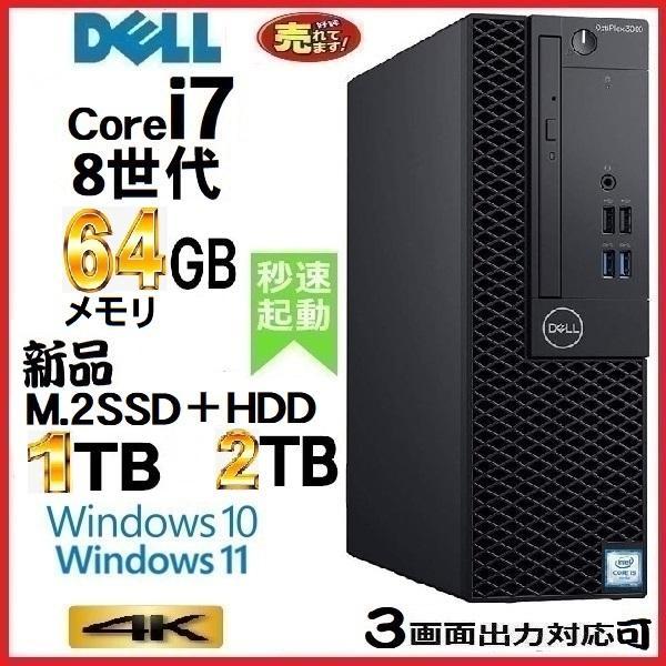 デスクトップパソコン中古パソコンDELL正規Windows10第8世代Corei7新品SSD1TB+HDD1TBM.2NVMeP