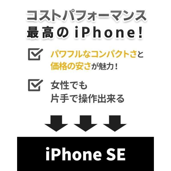 中古 スマホ 本体 iPhone SE au KDDI 16GB シルバー MLLP2J/A Apple 格安【 Cランク】|pcjungle|07