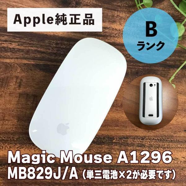 Apple Magic Mouse MB829J/A A1296 純正 中古 マウス アップル マジックマウス 無線 Mac