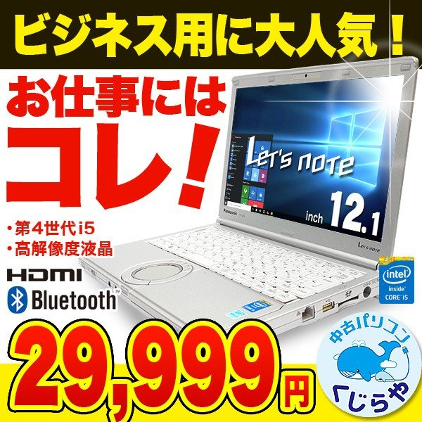 Panasonic ノートパソコン 中古パソコン Let'snote SX3シリーズ Core i5 4GBメモリ 12.1インチ Windows10 WPS Office 付き|pckujira