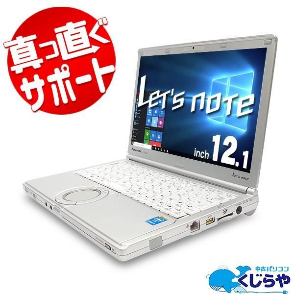 ノートパソコン 中古 Office付き 訳あり 処分価格 高解像度 Windows10 Panasonic Let'snote CF-SX2AD Core i5 4GBメモリ 12.1型 中古パソコン|pckujira