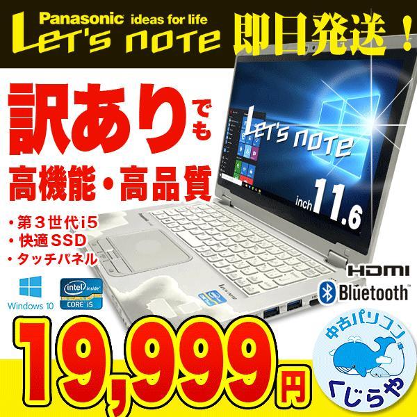 ノートパソコン 中古 訳あり SSD タッチパネル レッツノート CF-AX2 Corei5 訳あり Panasonic 4GB 11.6インチ Windows10 Office 付き|pckujira