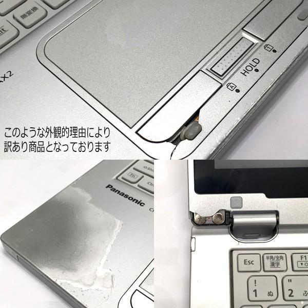 ノートパソコン 中古 訳あり SSD タッチパネル レッツノート CF-AX2 Corei5 訳あり Panasonic 4GB 11.6インチ Windows10 Office 付き|pckujira|02