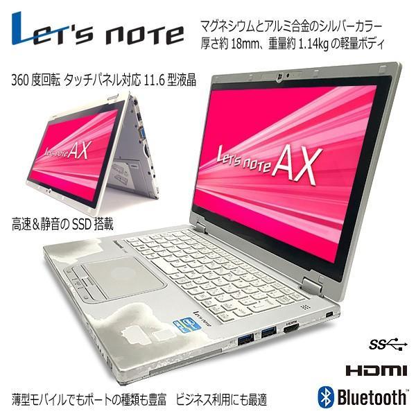 ノートパソコン 中古 訳あり SSD タッチパネル レッツノート CF-AX2 Corei5 訳あり Panasonic 4GB 11.6インチ Windows10 Office 付き|pckujira|03