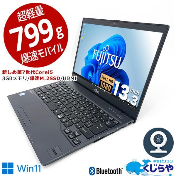 中古パソコンノートパソコンおすすめモバイルOffice付き第7世代Corei5薄型Windows10富士通LIFEBOOKU93