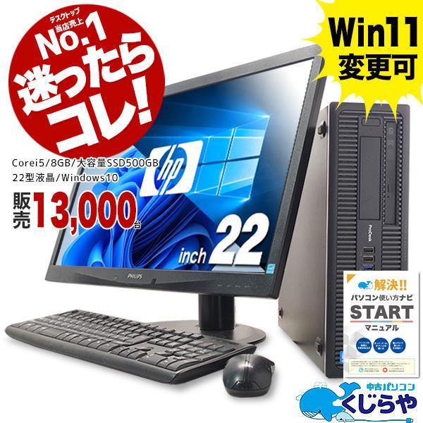 デスクトップパソコン中古8GB爆速&大容量512GB新品SSDマニュアル付き安心サポート込み初期設定不要Corei5Office