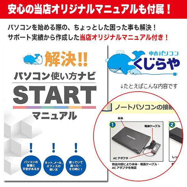 ノートパソコン 中古パソコン NEC ハイスペック欲張りノート Core i5 8GBメモリ 15 インチ Windows10 Office 付き|pckujira|06