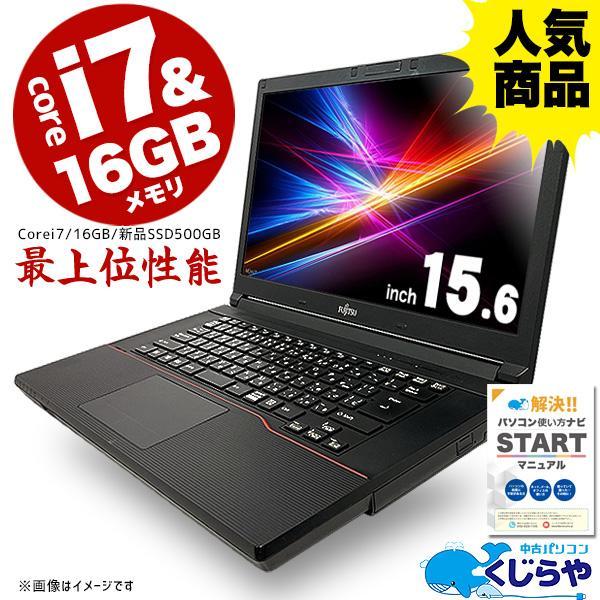 最上位モデルはこれ  ノートパソコンおすすめ中古Office付き16GBWindows10Corei716GBメモリ15.6型