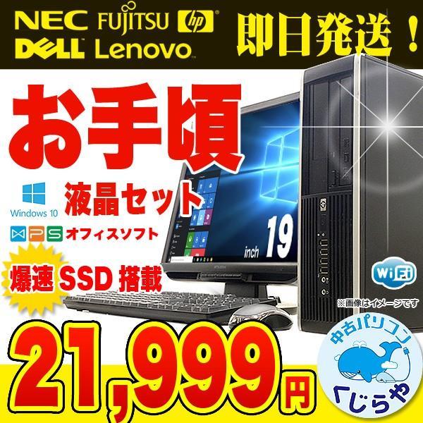 デスクトップパソコン 安い 中古パソコン 店長おまかせhpデスクトップ デュアルコア 4GBメモリ 19インチ Windows10 WPS Office付き|pckujira