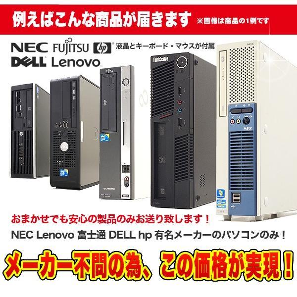 デスクトップパソコン 安い 中古パソコン 店長おまかせhpデスクトップ デュアルコア 4GBメモリ 19インチ Windows10 WPS Office付き|pckujira|03