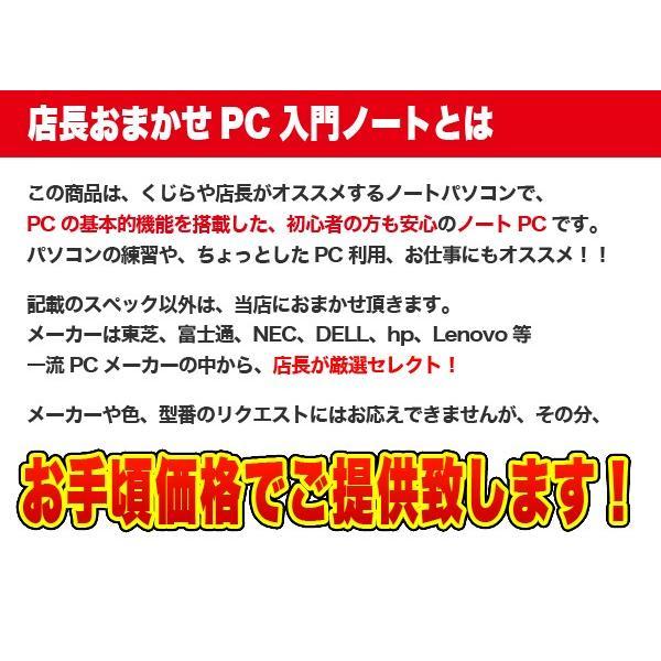 返品OK!安心保証♪ ノートパソコン 中古パソコン 店長おまかせPC入門ノート 有名メーカー 3GBメモリ Windows10 WPS Office付き|pckujira|02