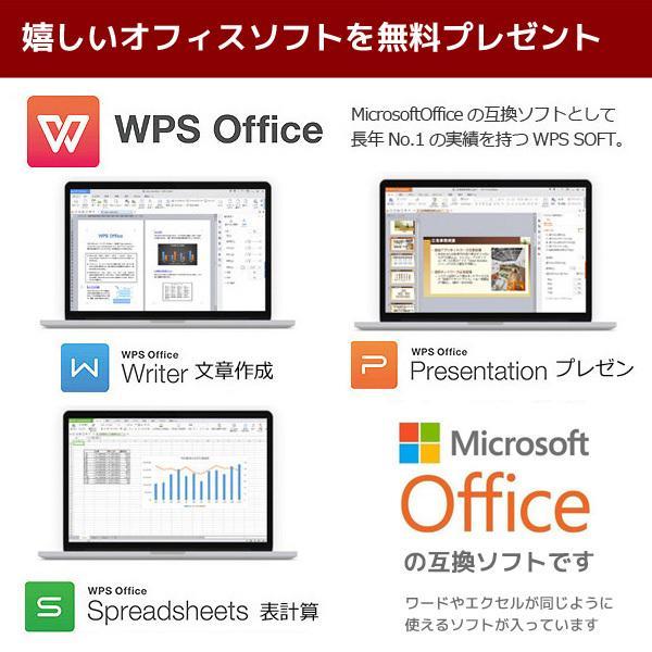 返品OK!安心保証♪ ノートパソコン 中古パソコン 店長おまかせPC入門ノート 有名メーカー 3GBメモリ Windows10 WPS Office付き|pckujira|04
