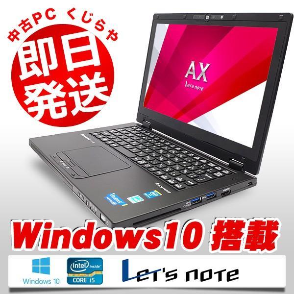 Panasonic ノートパソコン 中古パソコン SSD Let'snote CF-AX3ED5CS Core i5 訳あり 4GBメモリ 11.6インチ Windows10 WPS Office 付き|pckujira