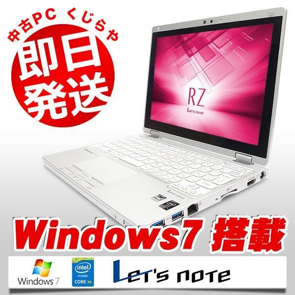 Panasonic ノートパソコン 中古パソコン SSD Let'snote CF-RZ4 訳あり Core M 4GBメモリ 10.1インチ Windows7 WPS Office 付き|pckujira