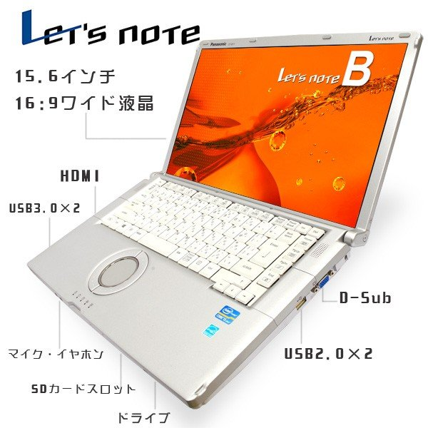 ノートパソコン 中古 Office付き 中古パソコン 8GB Windows10 Panasonic Let'snote CF-B11 Core i3 8GBメモリ 15.6型 中古パソコン pckujira 02