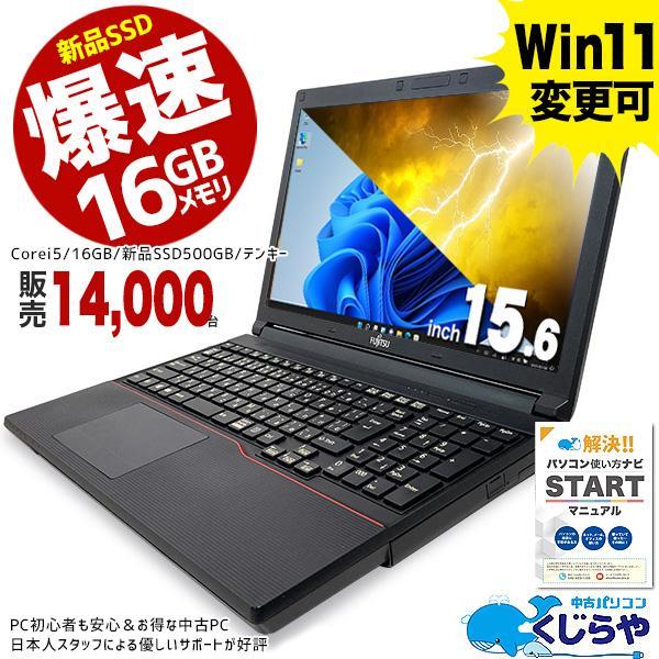 今だけ超得 強力性能ノートパソコンおすすめ中古テンキー新品爆速SSD512GB16GBメモリ第3世代Corei5店長おまかせ15