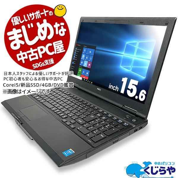 衝撃価格 店長おまかせA4ノートノートパソコン中古パソコンCorei5でこの価格お得VersaProCorei5訳あり4GBメモ